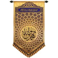 پرچم طرح زرین محمد رسول الله کد ۲۲۰۲K