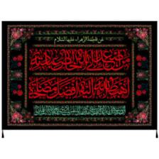 پرچم طرح حضرت فاطمه زهرا سلام الله علیها کد 1044