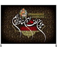 پرچم طرح حضرت فاطمه زهرا سلام الله علیها کد 1043