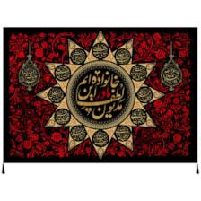 پرچم طرح حضرت فاطمه زهرا سلام الله علیها کد 1042