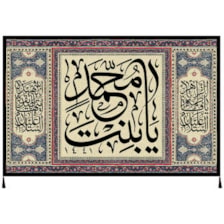 پرچم طرح حضرت فاطمه زهرا سلام الله عیها کد 1041