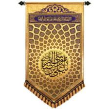 پرچم طرح  یا علی بن موسی الرضا کد ۲۲۰۴