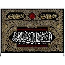 پرچم طرح حضرت فاطمه سلام الله علیها کد 1039