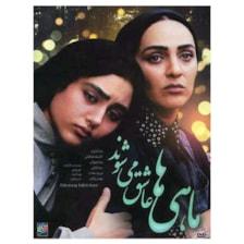 فیلم سینمایی ماهی ها عاشق میشوند اثر علی رفیعی نشر تصویر دنیای هنر