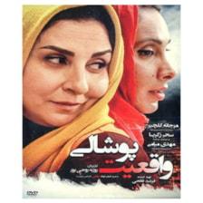 فیلم سینمایی واقعیت پوشالی اثر روزبه روحی پور