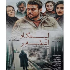 فیلم سینمایی ایستگاه اتمسفر اثر مهدی جعفری