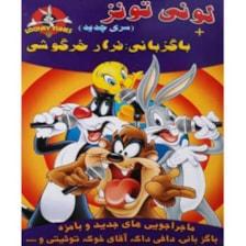 انیمیشن لونی تونز باگزبانی فرار خرگوشی اثر جمعی از کارگردانان