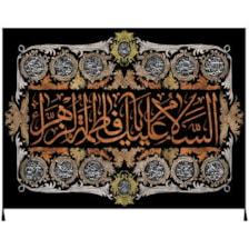 پرچم طرح حضرت فاطمه سلام الله علیها کد 1034