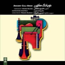 آلبوم موسیقی نوبانگ کهن اثر حسین علیزاده نشر ماهور