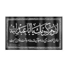 پرچم محرم طرح لا یوم کیومک یا اباعبدالله کد 4000575