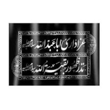 پرچم محرم طرح اباعبدالله سلام الله علیه نذر ظهور بقیه الله سلام الله علیه کد 4000685