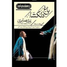 فیلم تئاتر باغ دلگشا اثر پری صابری