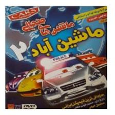 انیمیشن ماشین آباد 2 اثر کرمی افشار