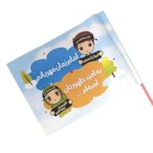 پرچم طرح امام زمان مهربانم به امید ظهورتان آمده ام کد 4000544
