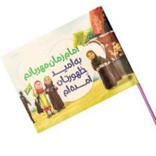 پرچم طرح امام زمان مهربانم به امید ظهورتان آمده ام کد 4000526