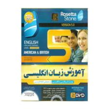 نرم افزار آموزش زبان انگلیسی لهجه بریتیش و امریکن  رزتا استون نشر نوین پندار
