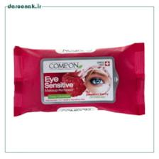 دستمال مرطوب پاک کننده آرایش چشم کامان