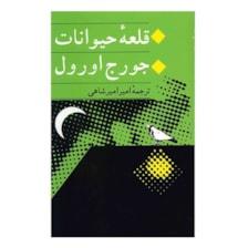 کتاب قلعه حیوانات نشر جامی اثر جورج اورول